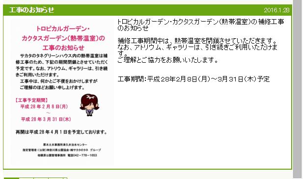 相模原公園 イベント情報