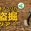 静岡市の職員が南アフリカの多肉植物を盗掘したことについて、怒りに震えておりますの件。